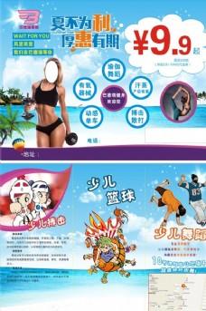 健身房 夏天促销传单
