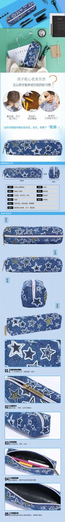 方形星星笔袋详情页