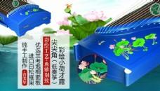 荷花背景/古筝海报/中国风海报/夏季荷花