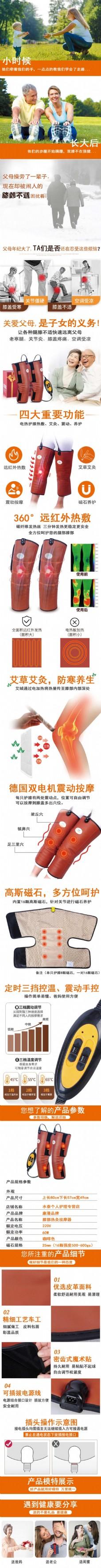 电热护膝详情页