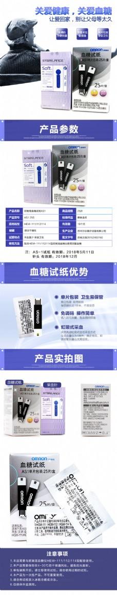 血糖仪试纸淘宝详情页