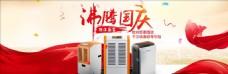 国庆电器促销海报