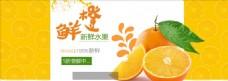 淘宝天猫京东水果海报橙子