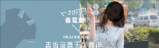 清新服装banner