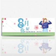 淘宝女装女包8月秋季上新文艺风促销海报