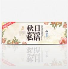 淘宝天猫电商秋季秋日私语女装秋装清新海报