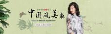 古典中国风淘宝天猫复古印花女装海报