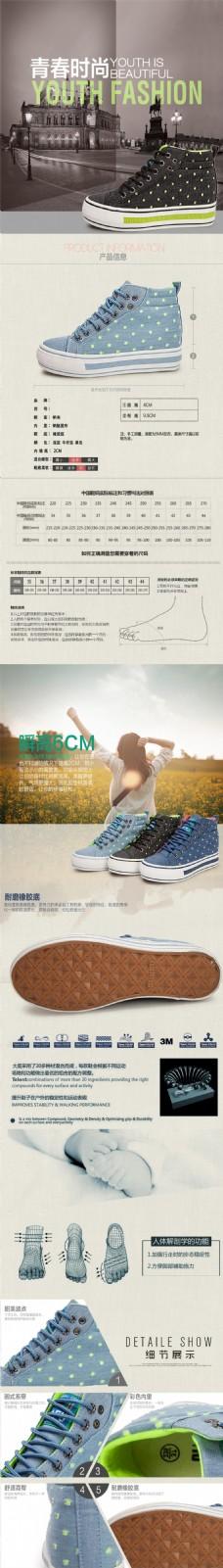 淘宝电商时尚女鞋帆布鞋正高些详情页psd模板