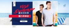 男装夏季活动海报