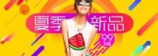 女装夏日新品促销海报