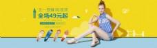 简约风淘宝五一节女鞋促销活动海报psd