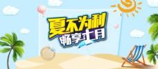 夏日促销女装美容化妆夏季banner