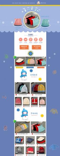 冬季针织儿童帽首页