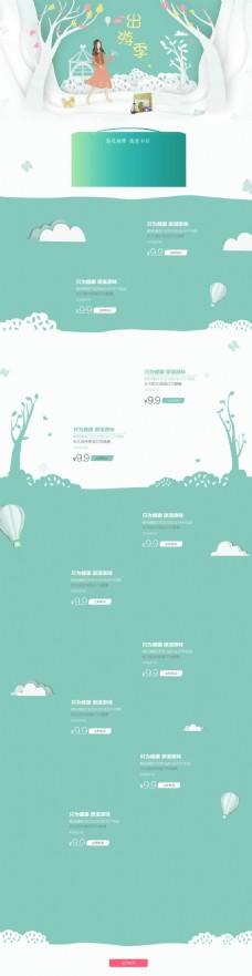 淘宝首页通用模板-出游季
