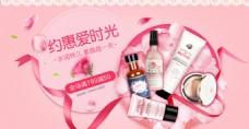 化妆品淘宝促销海报