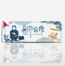 淘宝天猫暑期箱包88大促卡通风格海报