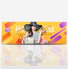 天猫秋上新时尚炫彩箱包女包全屏海报模板