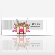 淘宝电商暑期大促旅行箱包全屏海报banner