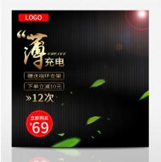 电商淘宝天猫聚划算京东数码电器手机配件充电宝主图直通车PSD模版