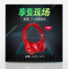 电商88全球狂欢节数码电器耳机主图模板