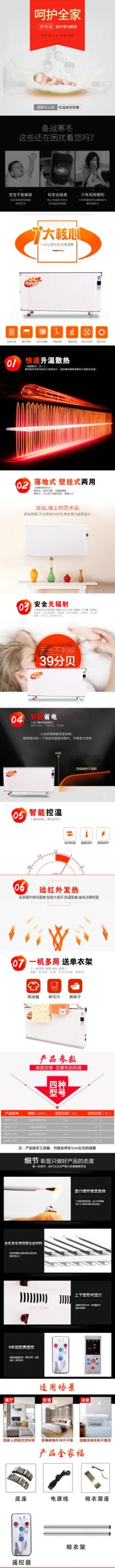 电暖器详情页