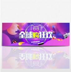 电商淘宝88全球购狂欢活动海报banner