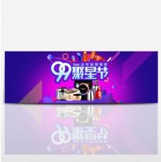 电商淘宝天猫99聚星节大促小家电电器海报banner设计模板