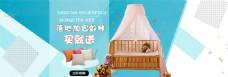 电商天猫淘宝夏季儿童落地式防蚊蚊帐海报