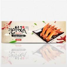 淘宝电商美食食品鸡爪全屏海报PSD模版