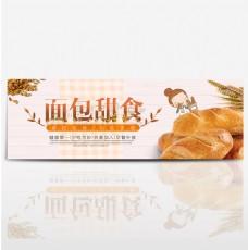淘宝天猫电商面包甜食夏日美食清新早餐海报