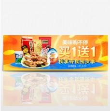 淘宝海报美食banner食品零食头图