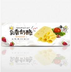 淘宝美食奶酪甜品全屏海报PSD模版