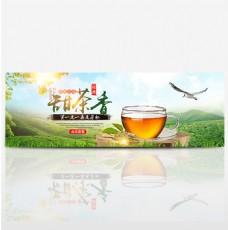 淘宝电商茶叶清新茶全屏海报PSD模版banner