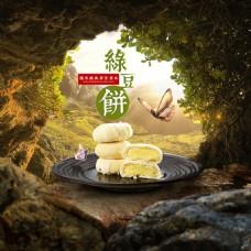 绿豆饼主图直通车图片分层PSD