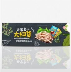 淘宝天猫电商开学季零食大扫货黑板植物海报