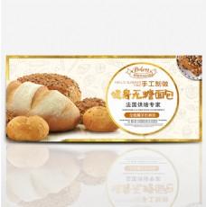 淘宝电商京东夏季健身全麦面包促销海报
