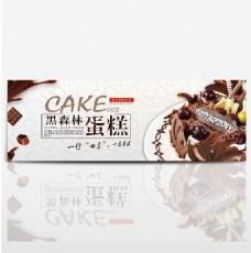 淘宝天猫电商夏日美食巧克力蛋糕清新海报