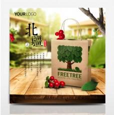 淘宝夏季美食新鲜水果合成主图模板树叶素材