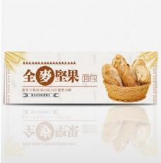 淘宝天猫电商全麦坚果美食面包早餐清新海报