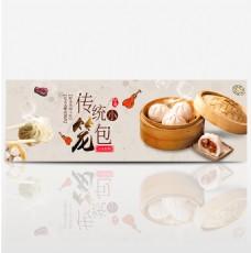 淘宝电商美食小笼包全屏海报PSD模版banner