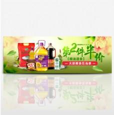 淘宝电商海报大厨美食在当季粮油速食第二件半价banner