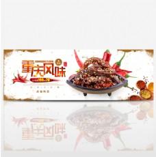 淘宝重庆风味小吃全屏海报PSD模版
