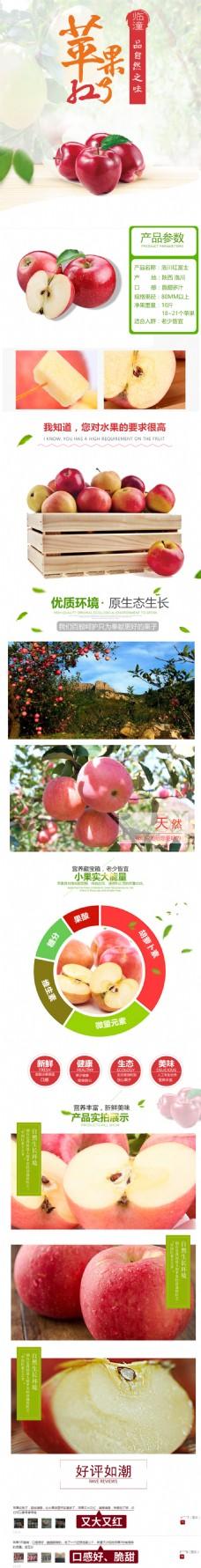 天猫淘宝水果美食苹果详情页psd模板