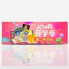 淘宝人气美食开学季食品海报banner图