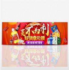 电商海报夏不为利好货0元领满减钜惠促销banner