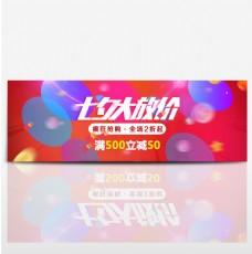 电商淘宝七夕大放价情人节海报banner