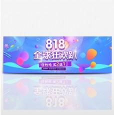 电商淘宝天猫818狂欢节活动促销节日海报