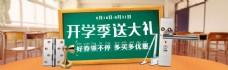 开学季家居用品促销海报