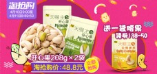 banner促销淘抢购开心果零食