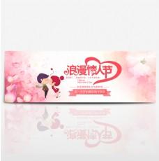 淘宝女装七夕情人节促销海报banner